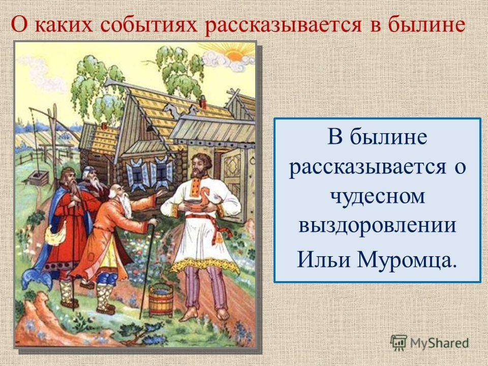 О каких событиях рассказывается в былине В былине рассказывается о чудесном выздоровлении Ильи Муромца.
