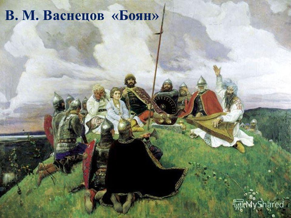 В. М. Васнецов «Боян»