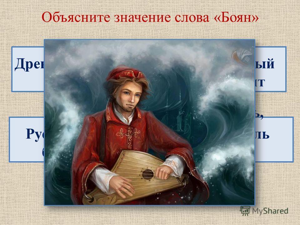 Объясните значение слова «Боян» Древний русский город Музыкальный инструмент Русский воин, богатырь Сказитель, исполнитель былин