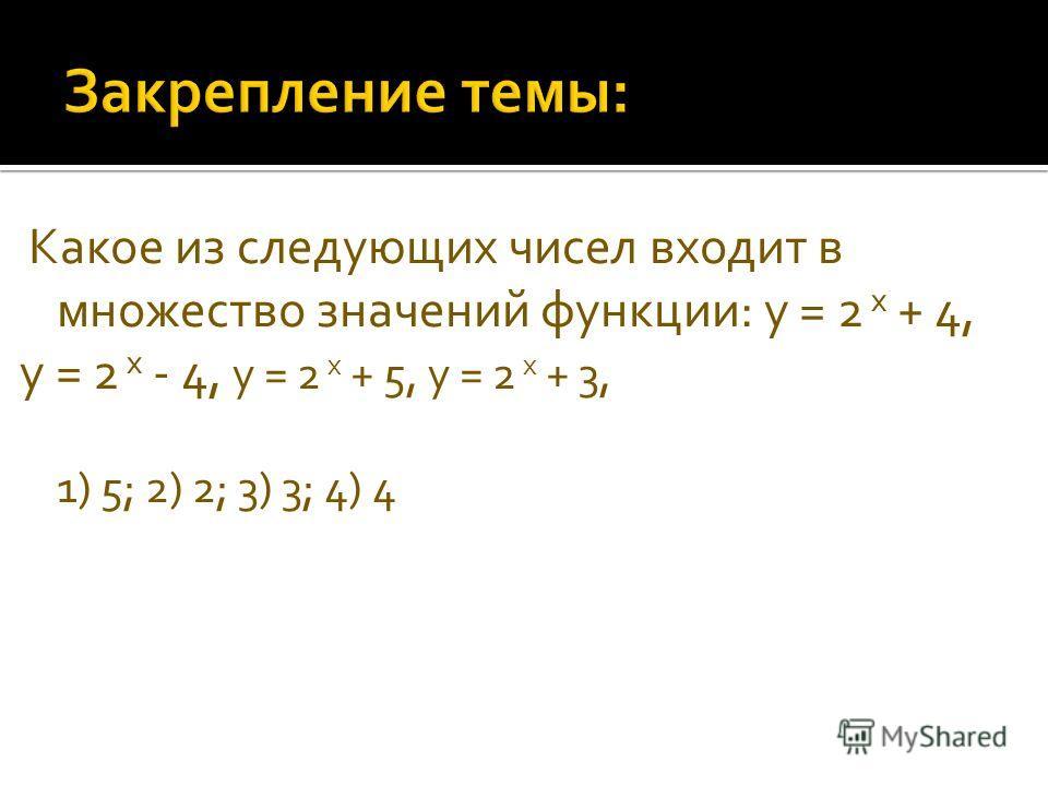 Если у = а x + b, то Е (у) = (b; + ), Д (у) = (- ;+) Если у = а x - b, то Е (у) = (-b; + ), Д (у) = (- ;+; )
