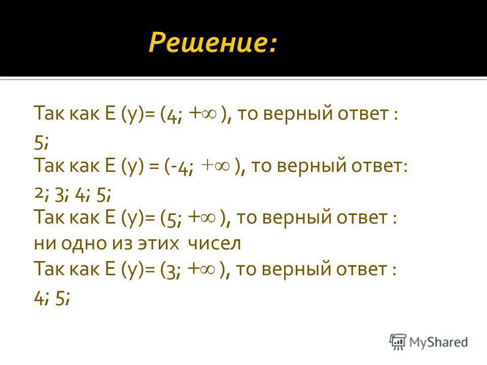 Какое из следующих чисел входит в множество значений функции: у = 2 x + 4, у = 2 x - 4, у = 2 x + 5, у = 2 x + 3, 1) 5; 2) 2; 3) 3; 4) 4