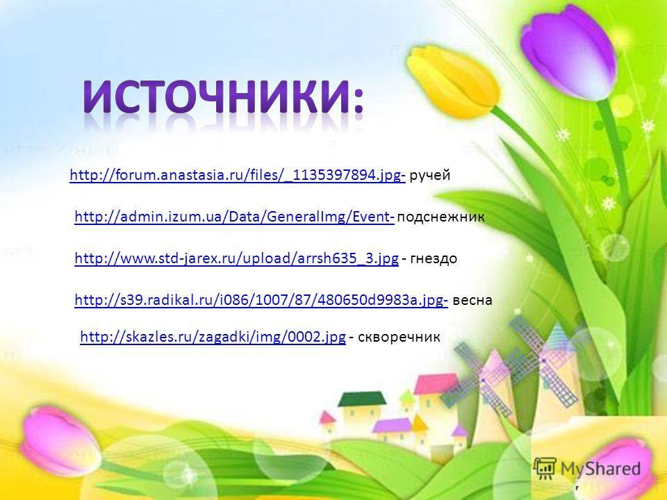 http://s39.radikal.ru/i086/1007/87/480650d9983a.jpg-http://s39.radikal.ru/i086/1007/87/480650d9983a.jpg- весна http://admin.izum.ua/Data/GeneralImg/Event-http://admin.izum.ua/Data/GeneralImg/Event- подснежник http://skazles.ru/zagadki/img/0002.jpghtt