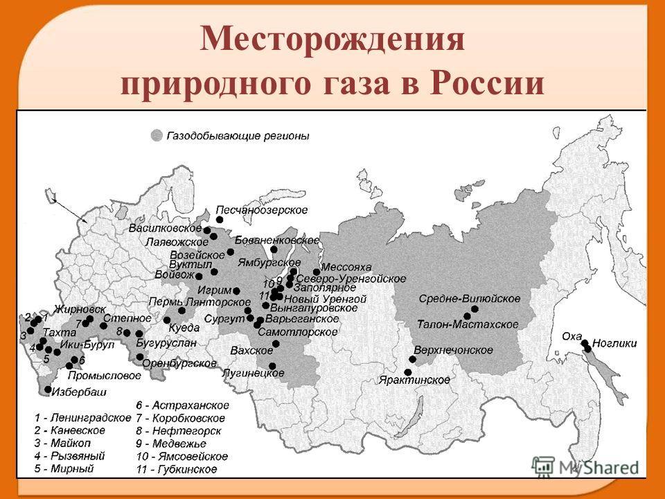 Месторождения природного газа в России