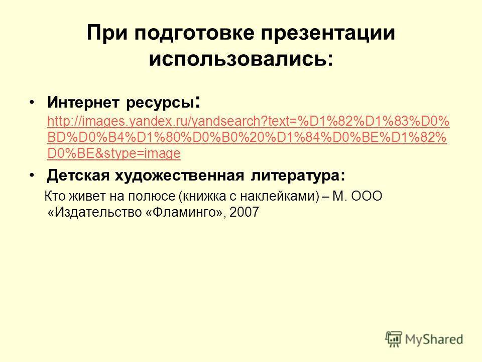 При подготовке презентации использовались: Интернет ресурсы : http://images.yandex.ru/yandsearch?text=%D1%82%D1%83%D0% BD%D0%B4%D1%80%D0%B0%20%D1%84%D0%BE%D1%82% D0%BE&stype=image http://images.yandex.ru/yandsearch?text=%D1%82%D1%83%D0% BD%D0%B4%D1%8