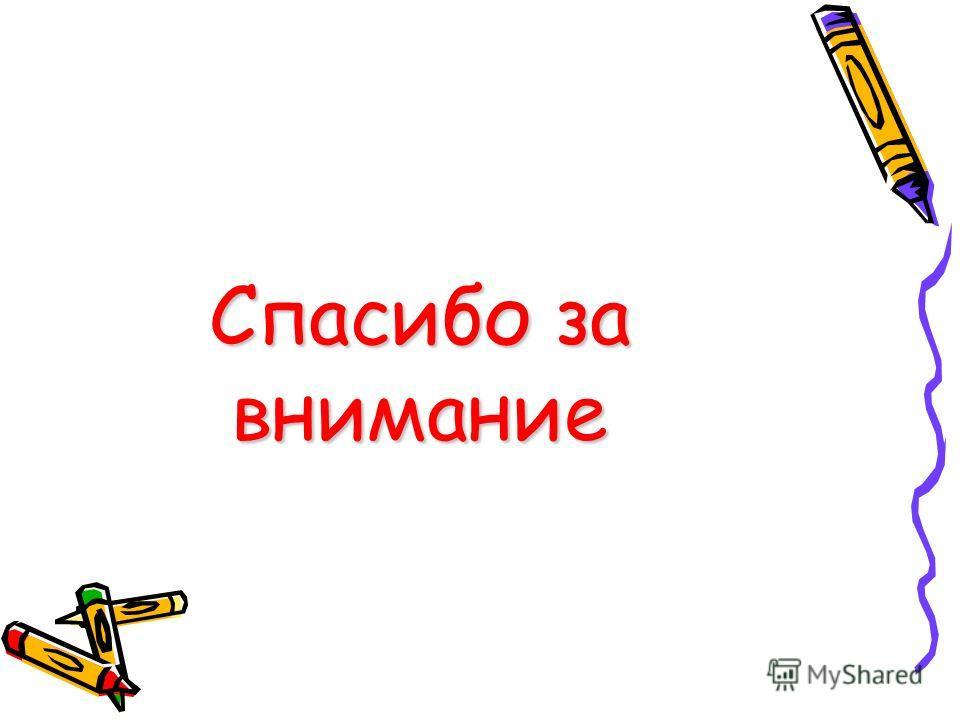 Литература: Поурочные разработки по чтению для 2 класса к учебнику М.Г.Голвановой и А.Ф Климановой Иллюстрации взяты из азбуки для 1 класса Москва «Просвещение» 2010