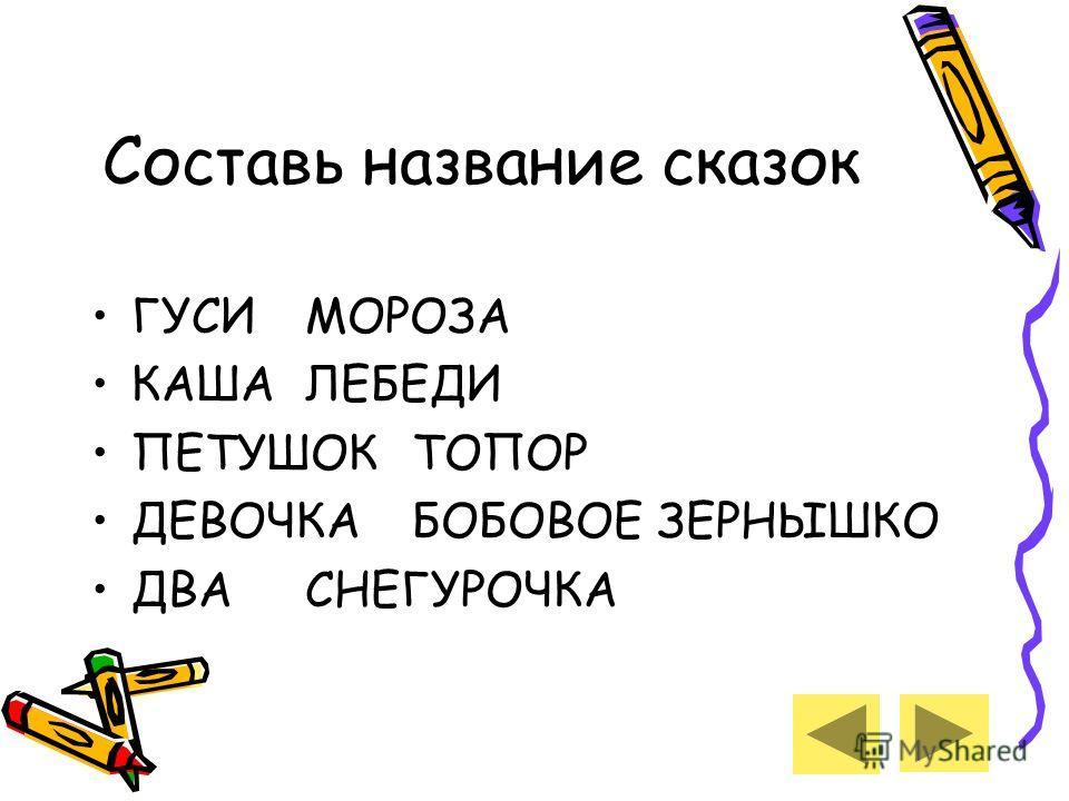 Ответы Кашей Бобовое зернышко Из топора Платочек Мышка Купца Жучка