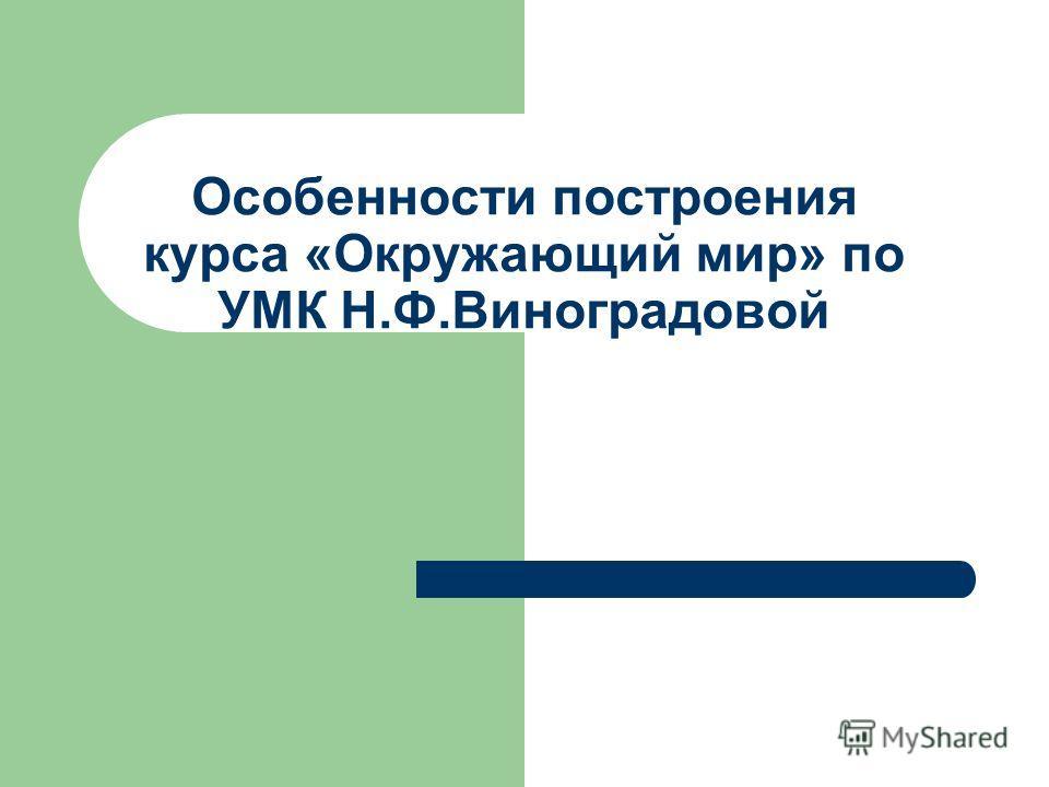 Особенности построения курса «Окружающий мир» по УМК Н.Ф.Виноградовой