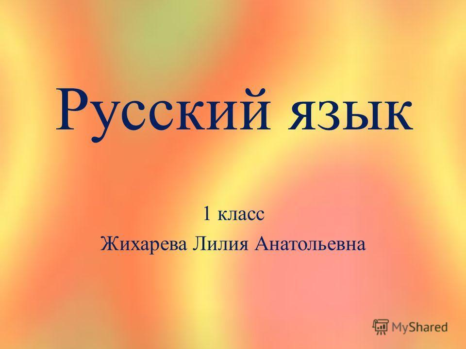 Русский язык 1 класс Жихарева Лилия Анатольевна