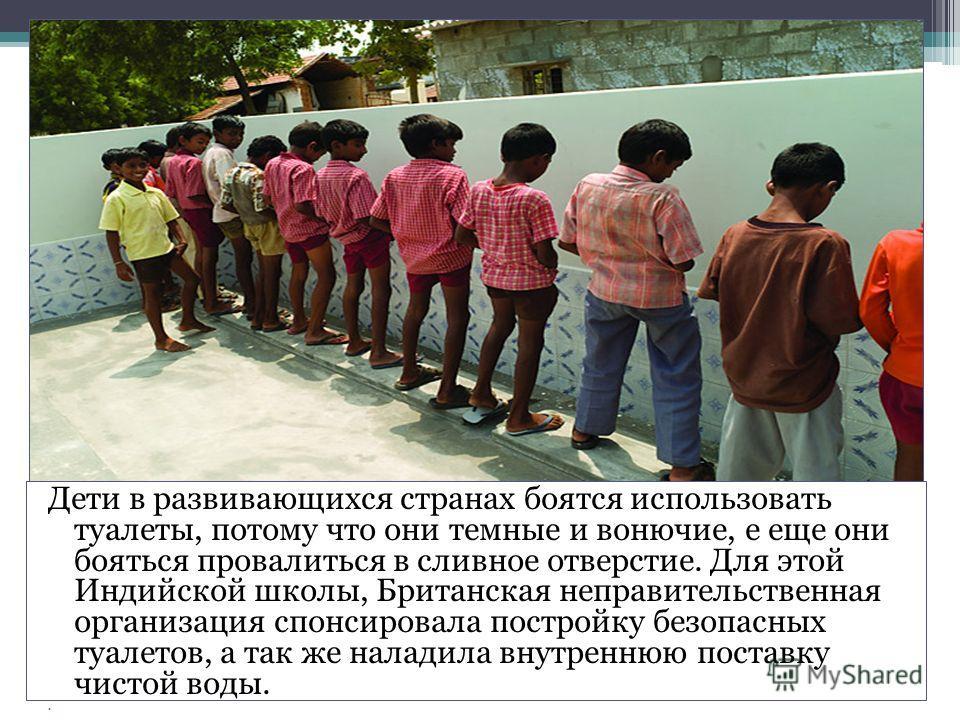 Дети в развивающихся странах боятся использовать туалеты, потому что они темные и вонючие, е еще они бояться провалиться в сливное отверстие. Для этой Индийской школы, Британская неправительственная организация спонсировала постройку безопасных туале