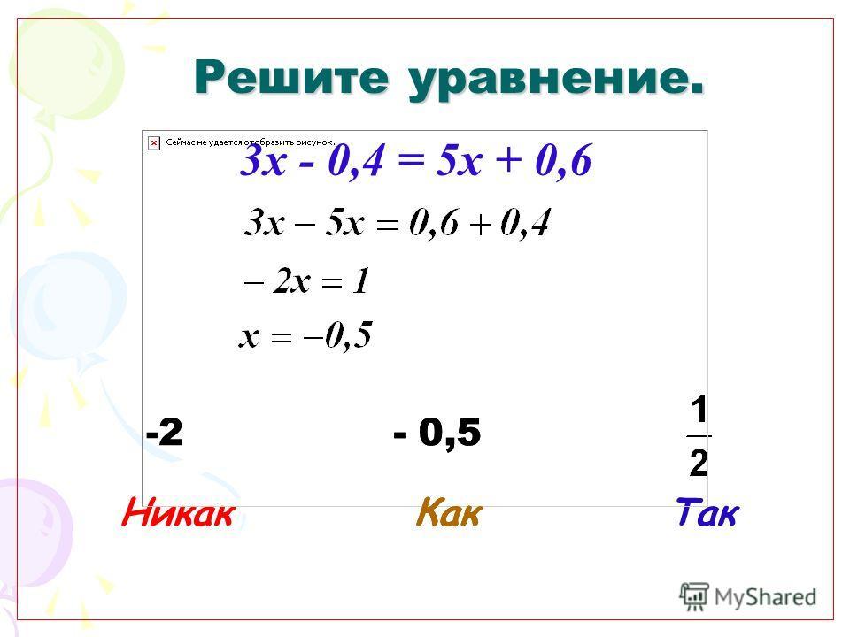 3 х - 0,4 = 5 х + 0,6 Никак ТакКак Решите уравнение. - 0,5-2- 0,5 Как Как
