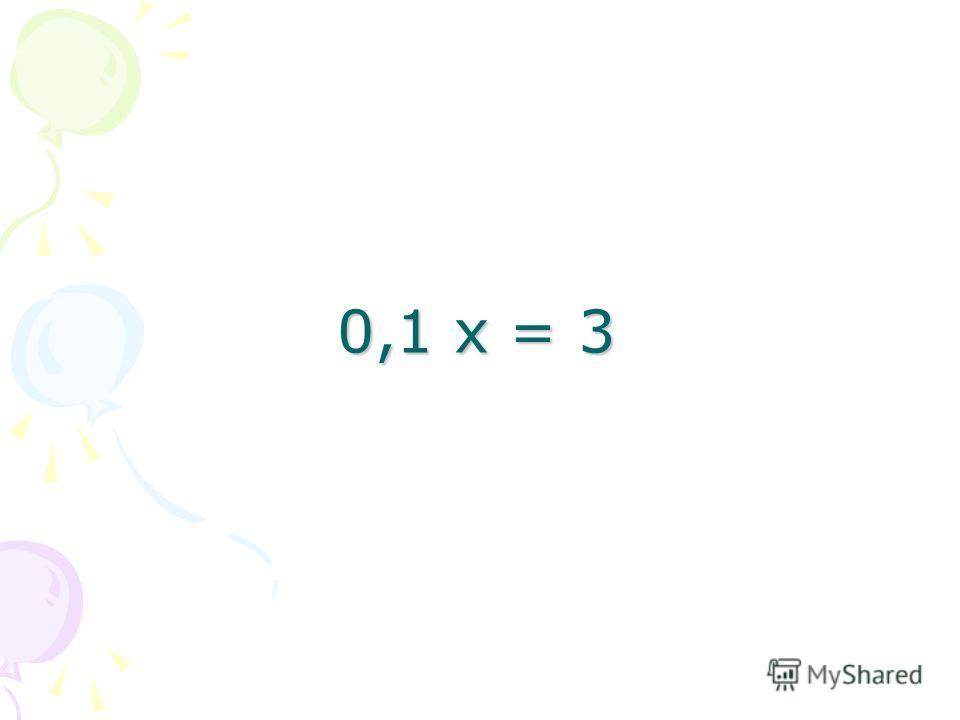 0,1 х = 3