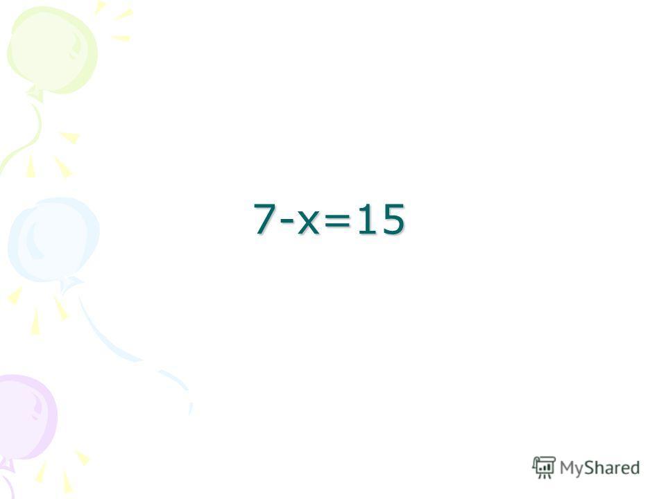 7-х=15