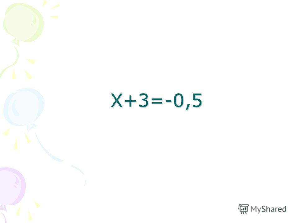 Х+3=-0,5
