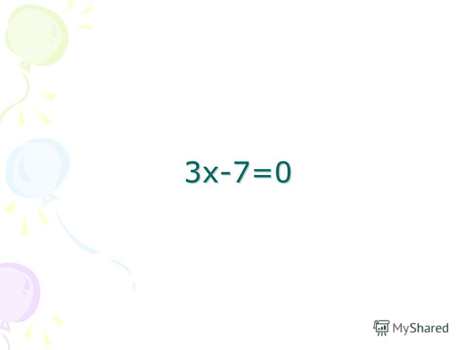 3 х-7=0