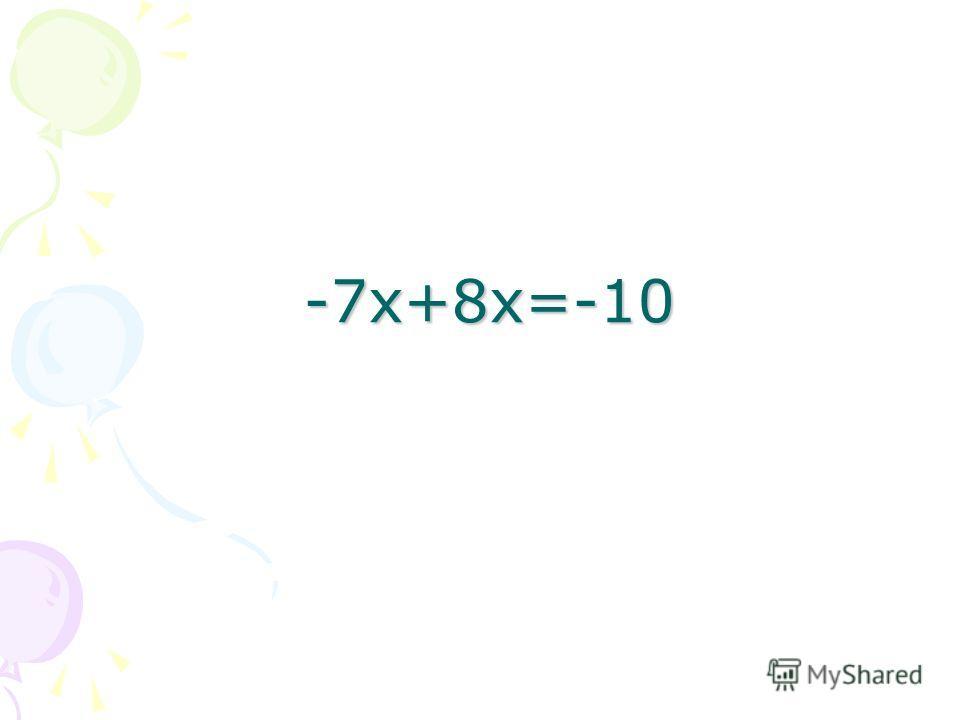-7 х+8 х=-10