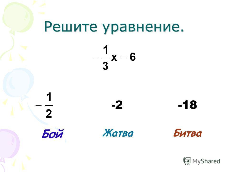 Решите уравнение. Бой Жатва Битва -18-2 Битва -18