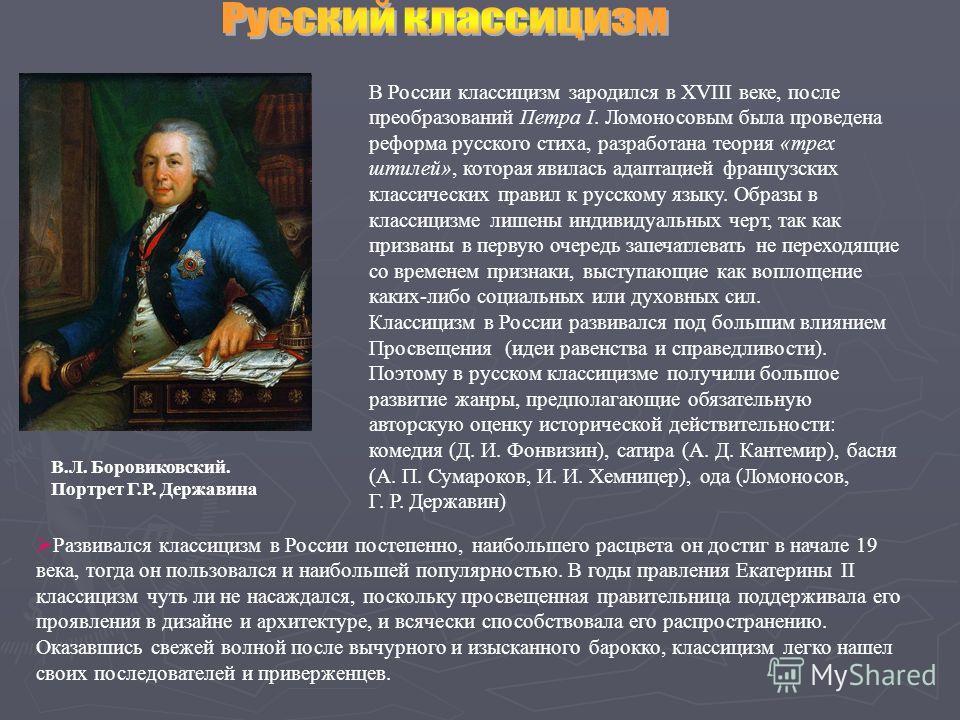 В России классицизм зародился в XVIII веке, после преобразований Петра I. Ломоносовым была проведена реформа русского стиха, разработана теория «трех штилей», которая явилась адаптацией французских классических правил к русскому языку. Образы в класс