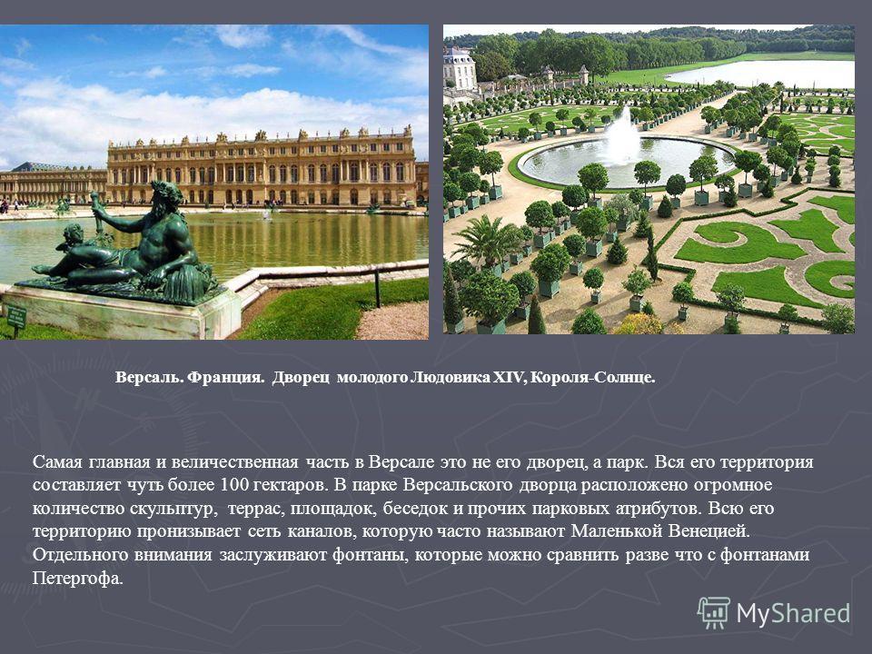 Версаль. Франция. Дворец молодого Людовика XIV, Короля-Солнце. Самая главная и величественная часть в Версале это не его дворец, а парк. Вся его территория составляет чуть более 100 гектаров. В парке Версальского дворца расположено огромное количеств