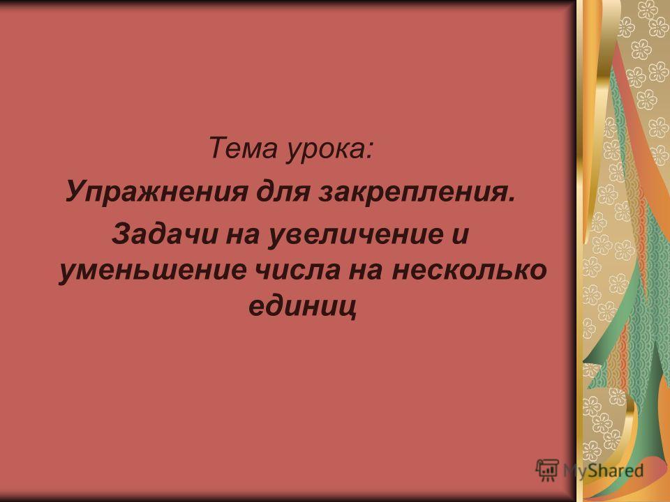 Путешествие по сказке «Теремок» Выполнила : Тимофеева И.А.