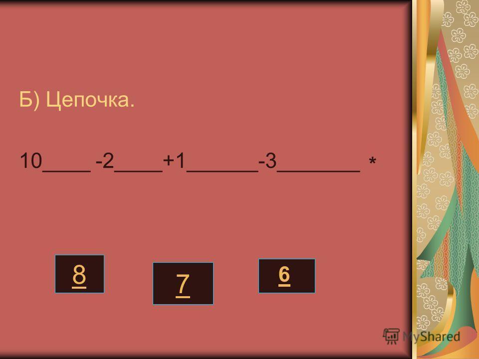 А) Вставь пропущенные числа. 1 2345678910 2 46810 10 8 642