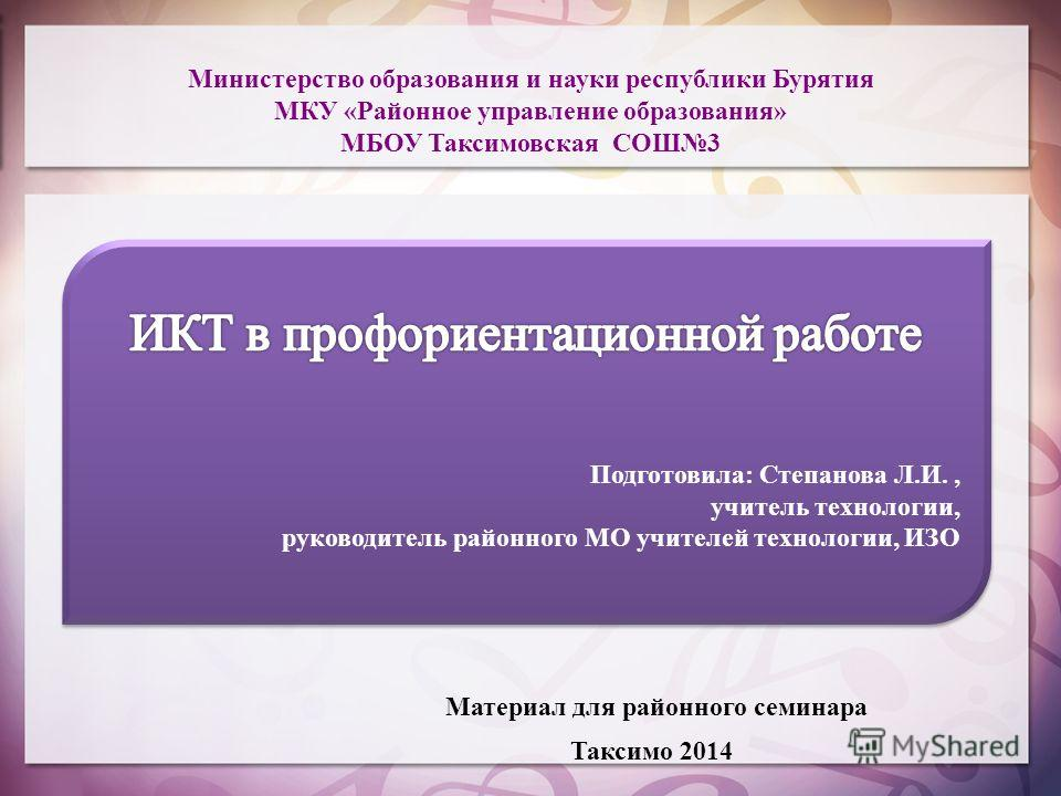 Министерство образования и науки республики Бурятия МКУ «Районное управление образования» МБОУ Таксимовская СОШ3