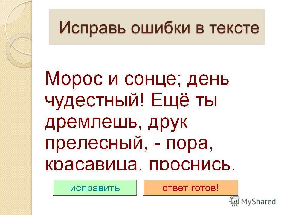 Исправь ошибки в тексте Исправь ошибки в тексте