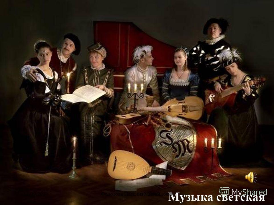 Музыка светская 11.09.201416Федотова Наталия Михайловна