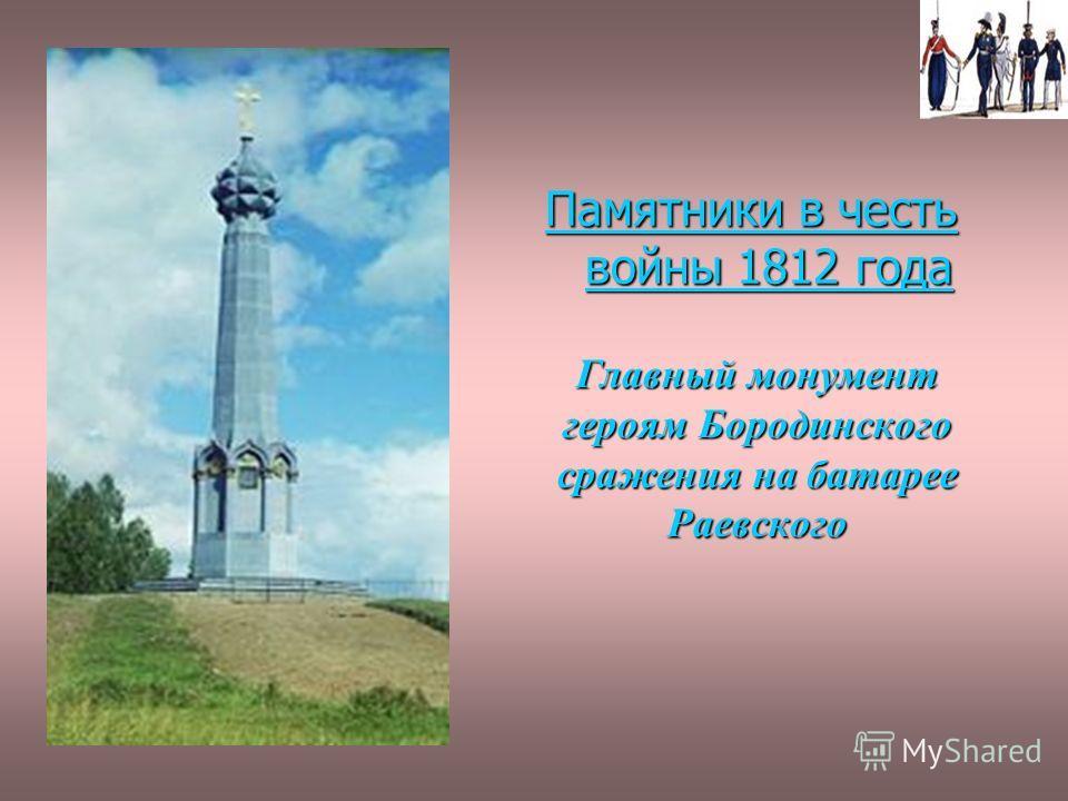 Главный монумент героям Бородинского сражения на батарее Раевского Памятники в честь войны 1812 года Памятники в честь войны 1812 года