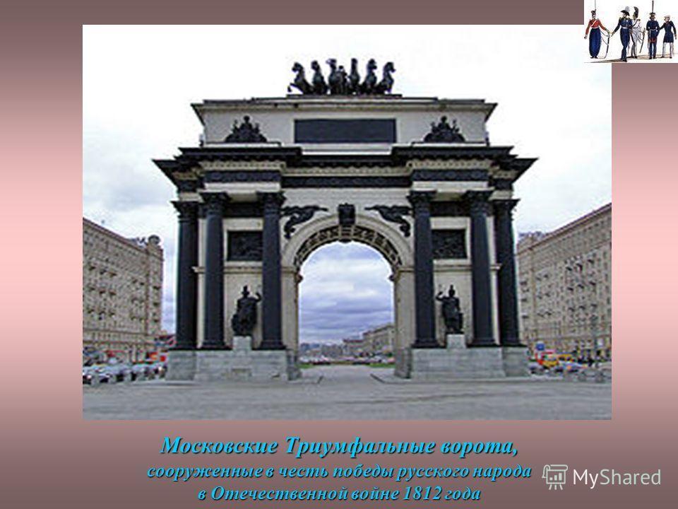 Московские Триумфальные ворота, сооруженные в честь победы русского народа в Отечественной войне 1812 года