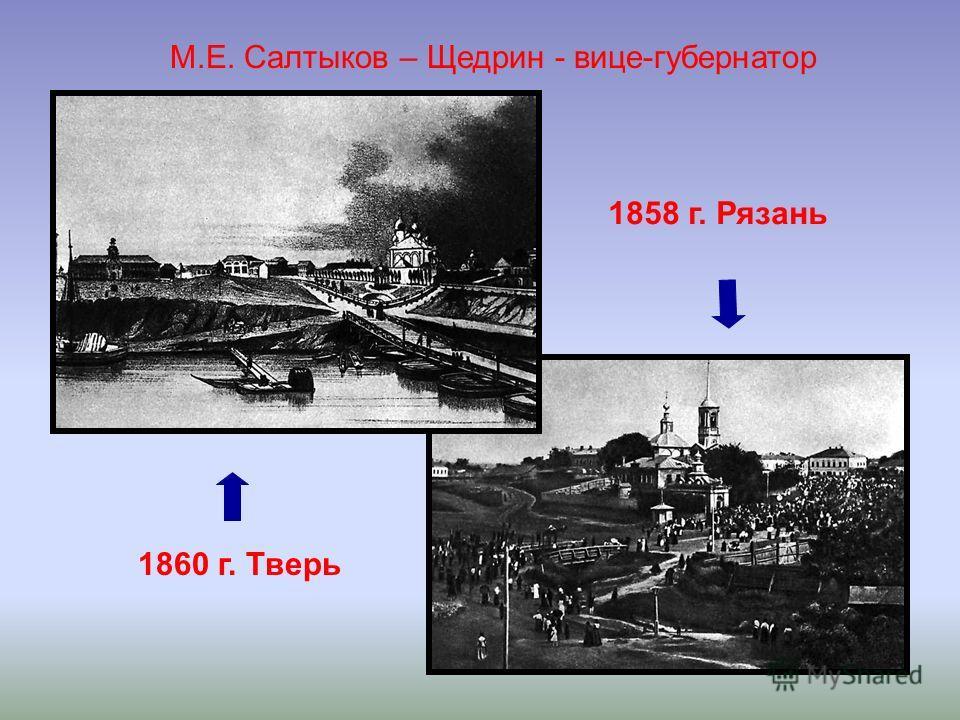 М.Е. Салтыков – Щедрин - вице-губернатор 1858 г. Рязань 1860 г. Тверь