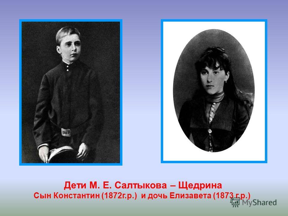 Дети М. Е. Салтыкова – Щедрина Сын Константин (1872 г.р.) и дочь Елизавета (1873 г.р.)