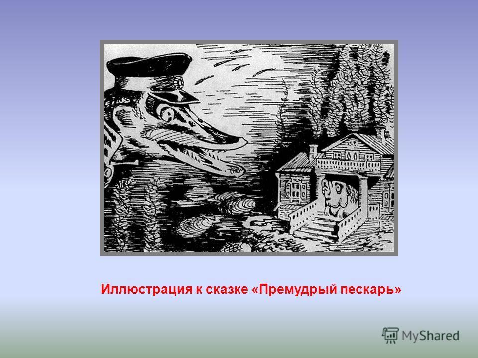 Иллюстрация к сказке «Премудрый пескарь»