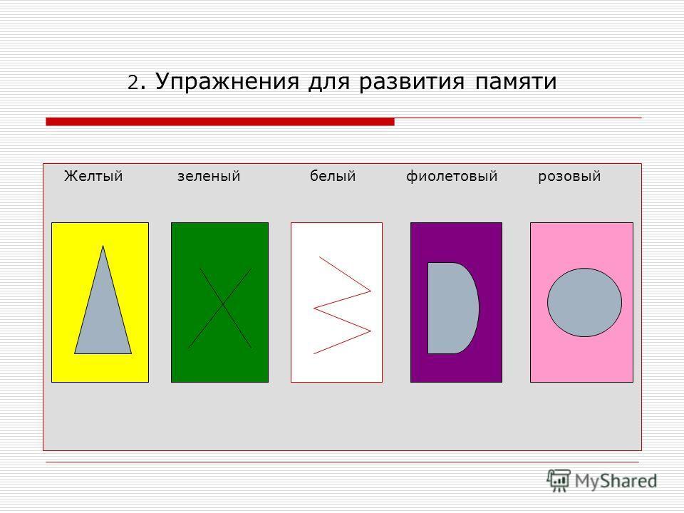 2. Упражнения для развития памяти Желтый зеленый белый фиолетовый розовый