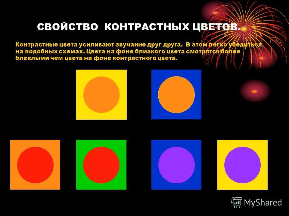 СВОЙСТВО КОНТРАСТНЫХ ЦВЕТОВ. Контрастные цвета усиливают звучание друг друга. В этом легко убедиться на подобных схемах. Цвета на фоне близкого цвета смотрятся более блёклыми чем цвета на фоне контрастного цвета.