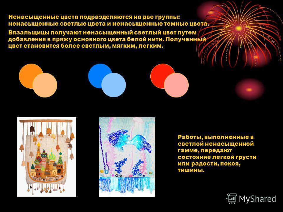 Ненасыщенные цвета подразделяются на две группы: ненасыщенные светлые цвета и ненасыщенные темные цвета. Вязальщицы получают ненасыщенный светлый цвет путем добавления в пряжу основного цвета белой нити. Полученный цвет становится более светлым, мягк