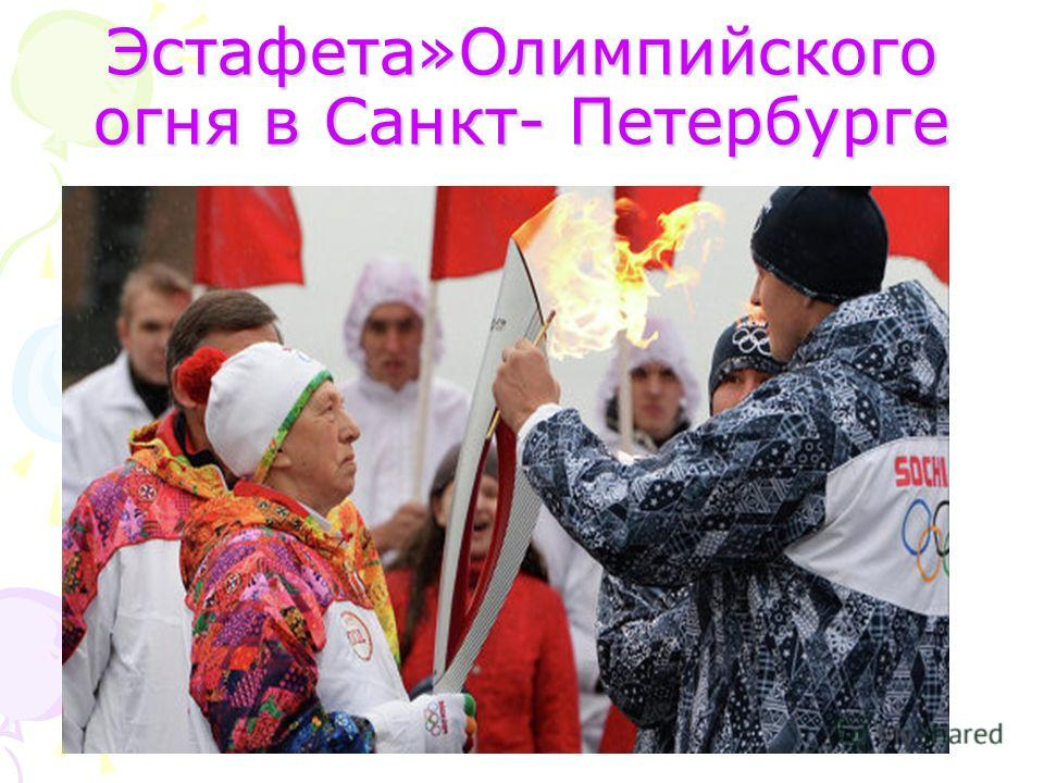 Эстафета»Олимпийского огня в Санкт- Петербурге