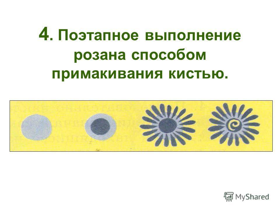 4. Поэтапное выполнение розана способом примакивания кистью.