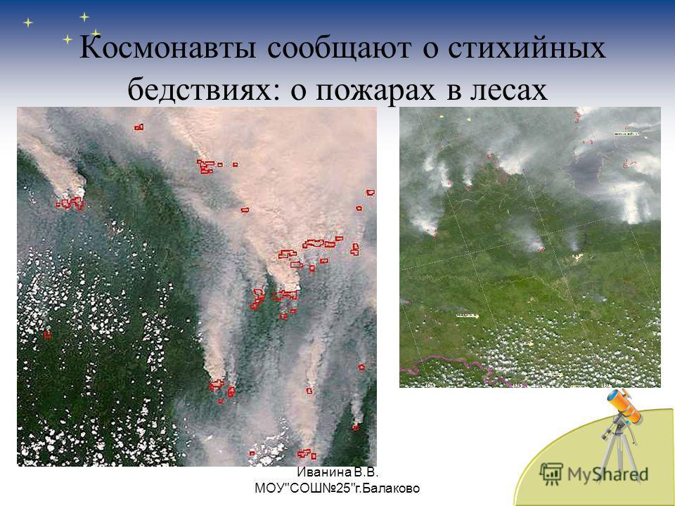 Космонавты сообщают о стихийных бедствиях: о пожарах в лесах Иванина В.В. МОУСОШ25г.Балаково