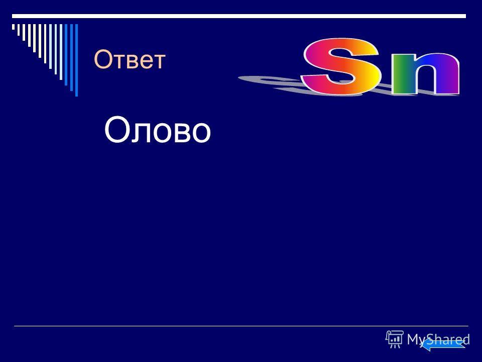 Ответ Олово