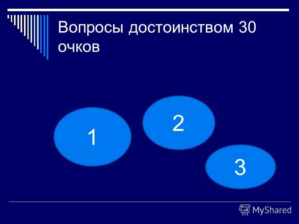Вопросы достоинством 30 очков 1 2 3