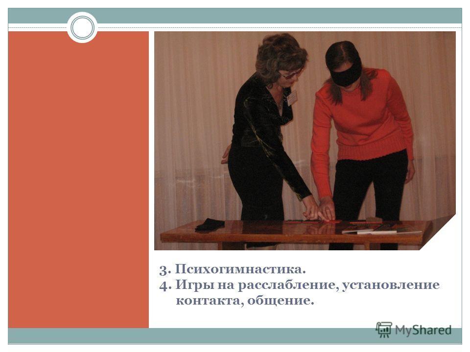 3. Психогимнастика. 4. Игры на расслабление, установление контакта, общение.