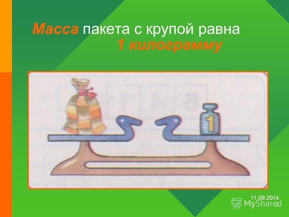 11.09.2014 6 Единица измерения массы