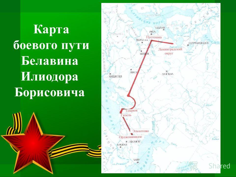 Карта боевого пути Белавина Илиодора Борисовича