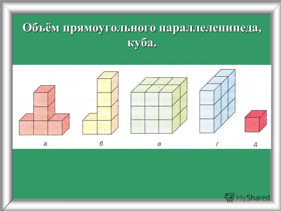 Объём прямоугольного параллелепипеда, куба.