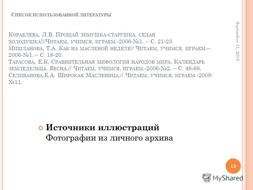 С ПИСОК ИСПОЛЬЗОВАННОЙ ЛИТЕРАТУРЫ К ОРАБЛЕВА, Л.В. П РОЩАЙ ЗИМУШКА - СТАРУШКА, СЕДАЯ ХОЛОДУШКА !//Ч ИТАЕМ, УЧИМСЯ, ИГРАЕМ.-2006-1. – С. 21-23 М ИШЛАНОВА, Т.А. К АК НА МАСЛЕНОЙ НЕДЕЛЕ // Ч ИТАЕМ, УЧИМСЯ, ИГРАЕМ.-- 2006-1. – С. 18-20. Т АРАСОВА, Е.К. С