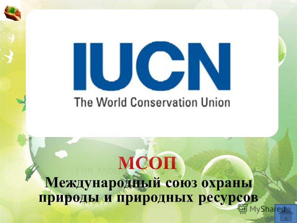 МСОП Международный союз охраны природы и природных ресурсов