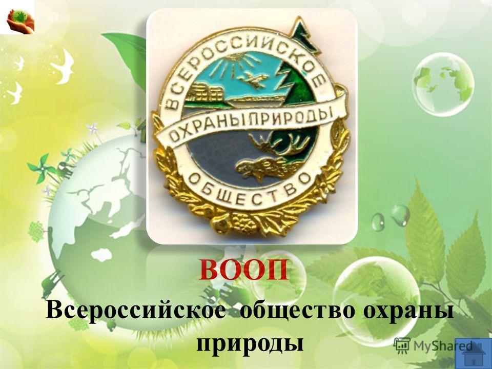 ВООП Всероссийское общество охраны природы