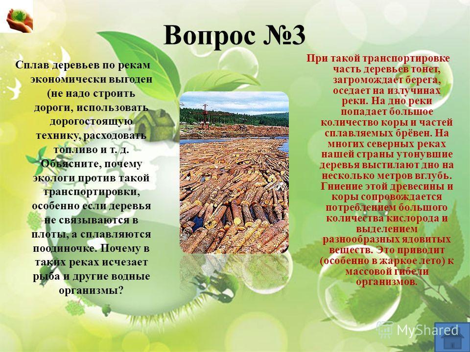 Вопрос 3 Сплав деревьев по рекам экономически выгоден (не надо строить дороги, использовать дорогостоящую технику, расходовать топливо и т. д. Объясните, почему экологи против такой транспортировки, особенно если деревья не связываются в плоты, а спл