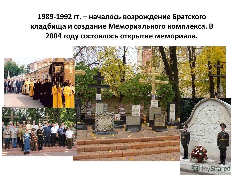 1989-1992 гг. – началось возрождение Братского кладбища и создание Мемориального комплекса. В 2004 году состоялось открытие мемориала.