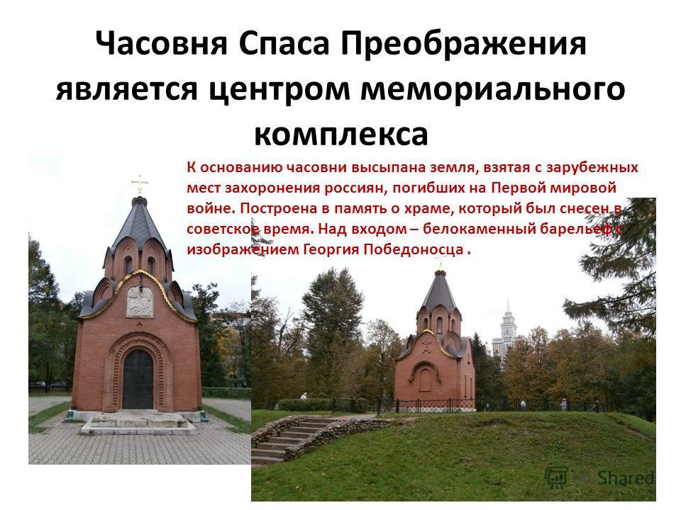 Часовня Спаса Преображения является центром мемориального комплекса К основанию часовни высыпана земля, взятая с зарубежных мест захоронения россиян, погибших на Первой мировой войне. Построена в память о храме, который был снесен в советское время.